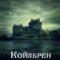Новая книга: «Койлбрен: забытый оракул валлийских бардов»